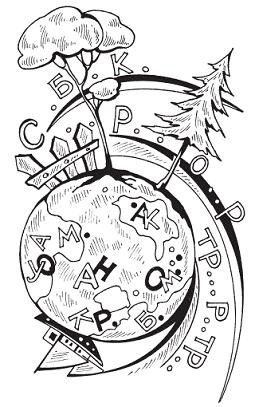 Народные скороговорки, прибаутки, частушки, пословицы и загадки - pic_1.png
