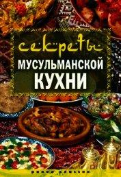 Книга Секреты мусульманской кухни - Автор Лагутина Татьяна Владимировна