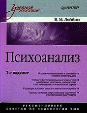 Словарь-справочник по психоанализу
