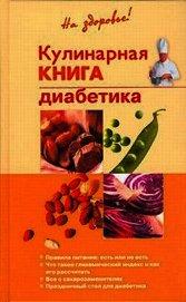 Книга Кулинарная книга диабетика - Автор Леонкин Владислав Владимирович