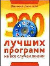 300 лучших программ на все случаи жизни