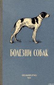 Болезни собак - Уткин Леонид Георгиевич
