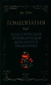 Гомеопатия Классическая энциклопедия домашней медицины