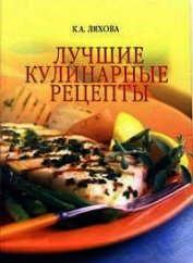 Книга Лучшие кулинарные рецепты - Автор Ляхова Кристина Александровна