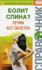 Книга Болит спина? Лечим без таблетки - Автор Макарова Ирина Николаевна
