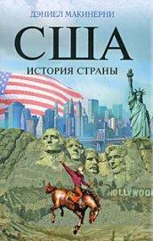 США: История страны - Макинерни Дэниел