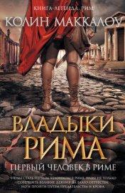 Первый человек в Риме