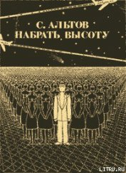 Из книги «Набрать высоту» - Альтов Семен Теодорович