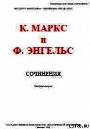 Книга Собрание сочинений. Том 12 - Автор Маркс Карл Генрих