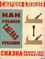 Как рубанок сделал рубанок (иллюстрации В. Лебедева)
