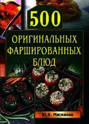 500 оригинальных фаршированных блюд