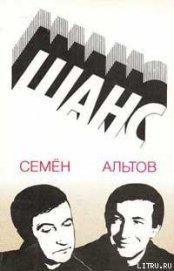 Из книги «Шанс» - Альтов Семен Теодорович