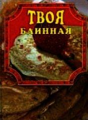 Книга Твоя блинная - Автор Маслякова Елена