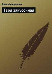 Книга Твоя закусочная - Автор Маслякова Елена