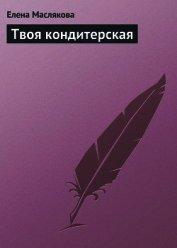 Книга Твоя кондитерская - Автор Маслякова Елена