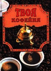 Книга Твоя кофейня - Автор Маслякова Елена