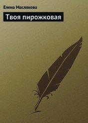 Книга Твоя пирожковая - Автор Маслякова Елена