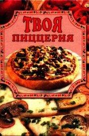 Книга Твоя пиццерия - Автор Маслякова Елена