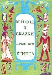 Мифы и сказки Древнего Египта - Мачинцев Г. A.