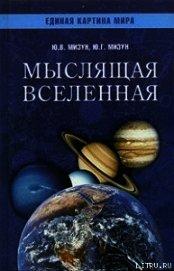 Мыслящая Вселенная - Мизун Юрий Гаврилович