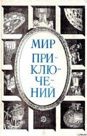 Мир приключений 1984 г.