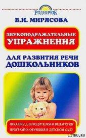 Книга Звукоподражательные упражнения для развития речи дошкольников - Автор Мирясова Валентина
