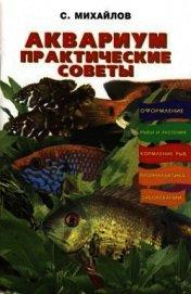 Книга Аквариум. Практические советы - Автор Михайлов Валентин Михайлович