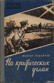 На критических углах - Михайлов Виктор Семенович