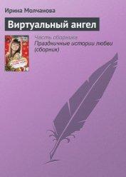 Виртуальный ангел - Молчанова Ирина Алексеевна