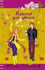 Крылья для двоих - Молчанова Ирина Алексеевна