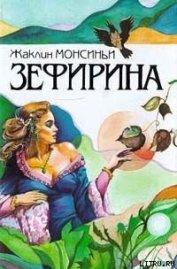 Божественная Зефирина - Монсиньи Жаклин