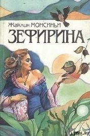 Княгиня Ренессанса - Монсиньи Жаклин