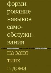 Книга Формирование навыков самообслуживания на занятиях и дома - Автор Моржина Елена Вячеславовна