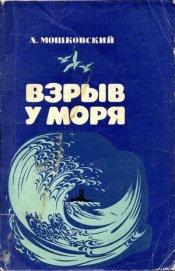 Взрыв у моря - Мошковский Анатолий Иванович