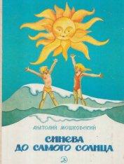 Синева до самого солнца, или повесть о том, что случилось с Васей Соломкиным у давно потухшего вулка