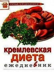 Ежедневник. Кремлевская диета
