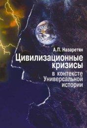 Цивилизационные кризисы в контексте Универсальной истории (Синергетика – психология – прогнозировани