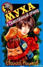 Муха и самозванный принц - Некрасов Евгений Львович
