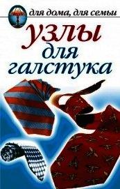 Книга Узлы для галстука, парео и шарфов - Автор Нестерова Дарья Владимировна