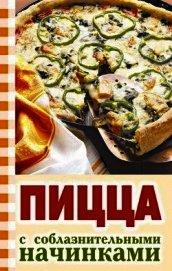 Книга Пицца с соблазнительными начинками - Автор Никитенко Ю. Н.