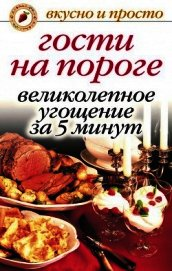 Книга Гости на пороге. Великолепное угощение за 5 минут - Автор Николаева Юлия Николаевна