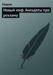 Книга Новый миф. Анекдоты про рекламу - Автор Сборник Сборник
