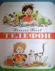 Телефон (иллюстрации Г.Огородникова)
