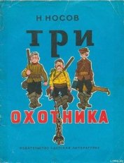 Три охотника (иллюстрации И.Семенова)