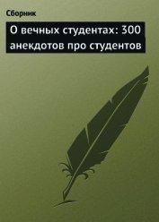 Книга О вечных студентах: 300 анекдотов про студентов - Автор Сборник Сборник