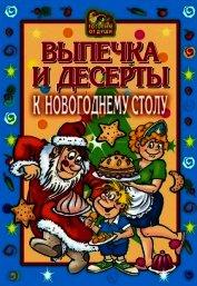Книга Выпечка и десерты к новогоднему столу - Автор Онисимова Оксана