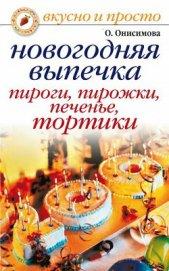Новогодняя выпечка. Пироги, пирожки, печенья, тортики - Онисимова Оксана
