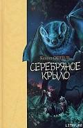 Серия книг Сереброкрыл