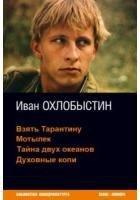 Взять Тарантину - Охлобыстин Иван Иванович