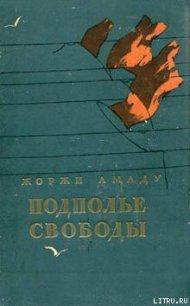 Подполье свободы - Амаду Жоржи